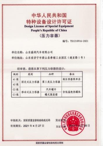压力容器设计证书