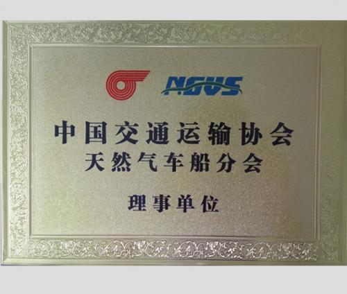 中国交通运输协会天然气车船分会理事单位
